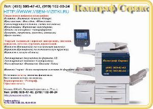 Полиграф Сервис Тел: (495) 505-47-43, (919) 102-00-24, http://www.vsem-vizitki.r