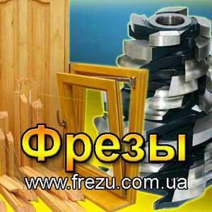 Фрезы для фрезерных станков - фрезы по дереву для сращивания древесины