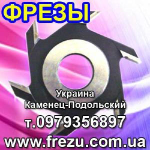 фрезы для деревообработки для фрезерных станков - фрезы для деревообработки