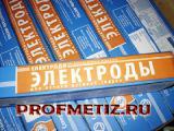 Электроды УОНИ 13/55 постоянного тока