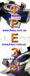 фрезы для фрезерных станков. - Производим фрезы для деревообработки