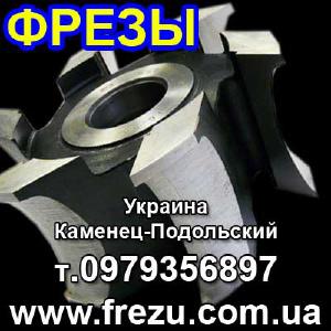 Фрезы высокого качества для станков - Фрезы  высокого качества для фрезерных ста