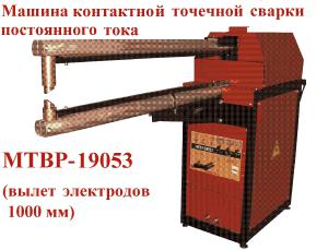Машина контактной точечной сварки постоянного тока МТВР-19053 купить