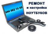 Покупка, продажа, ремонт ноутбуков - Ремонт и настройка ноутбуков