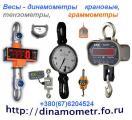 Граммометры часового типа Г, ГМ, ГРМ, динамометры, весы, тензометры: +3806762045