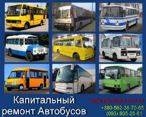 Капитальный кузовной ремонт Автобусов - Ремонт Автобусов