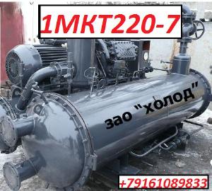 холодильная фреоновая машина МКТ-110-2