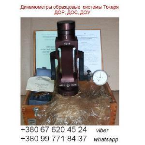 ДОС-50 - Динамометры образцовые (сжатия) переносные 3-го разряда конструкции Ток