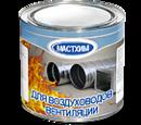 """Лакокрасочные материалы 3 - Теплоогнезащитное покрытие для воздуховодов """"Бизон М"""