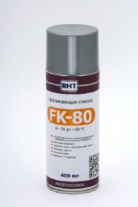Проникающая смазка FK-80 (ФК-80) 400мл