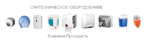 Сантехническая продукция - Фены для рук, дозаторы, диспенсеры, дозаторы