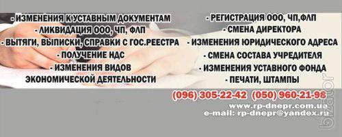 Юридические услуги - Регистрация ЧП, ООО, другие услуги