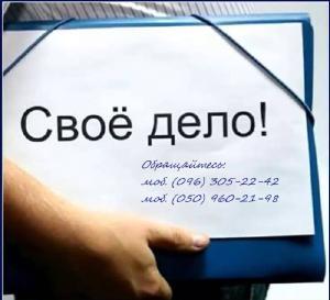 Юридические услуги - Открыть ООО с НДС