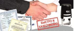 Юридические услуги - Факсимиле, печати, штампы,датеры, нумераторы