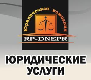 Юридические услуги - Регистрация Предпринимателей (ФЛП), другие услуги