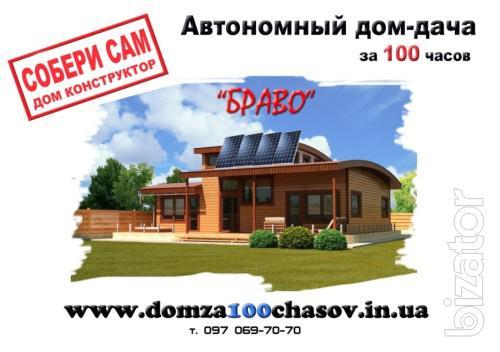 Быстровозводимые каркасные сборные деревянные энергосберегающие дома BRAVO (экод