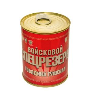 Тушенка оптом из говядины ГОСТ Войсковой Спецрезерв Серебряная - Тушенка из говя
