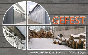 Высокоэкономичные сушильные камеры для сушки древесины GEFEST DKA+.