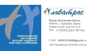 """Ливневые очистные сооружения - Нефтеуловитель """"Лама 6"""""""