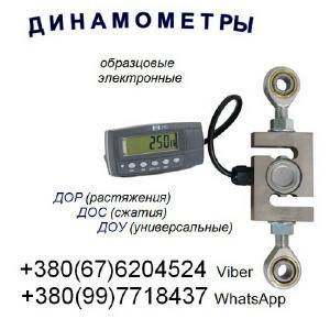 Динамометр электронный универсальный (растяжения и сжатия) серии ДОУ-3- И :