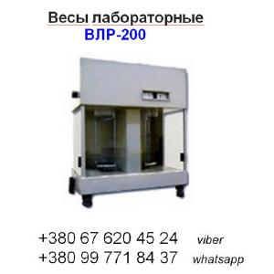 Весы лабораторные равноплечие ВЛР-200 (аналитические):