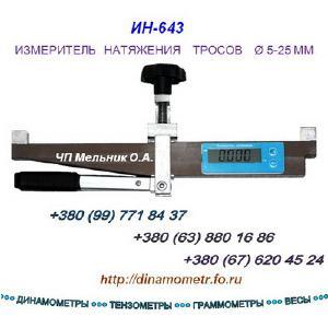 Динамометры, Весы крановые, Граммометры, Тензометры :+380(99)7718437: - Измерите